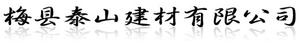 梅县泰山建材